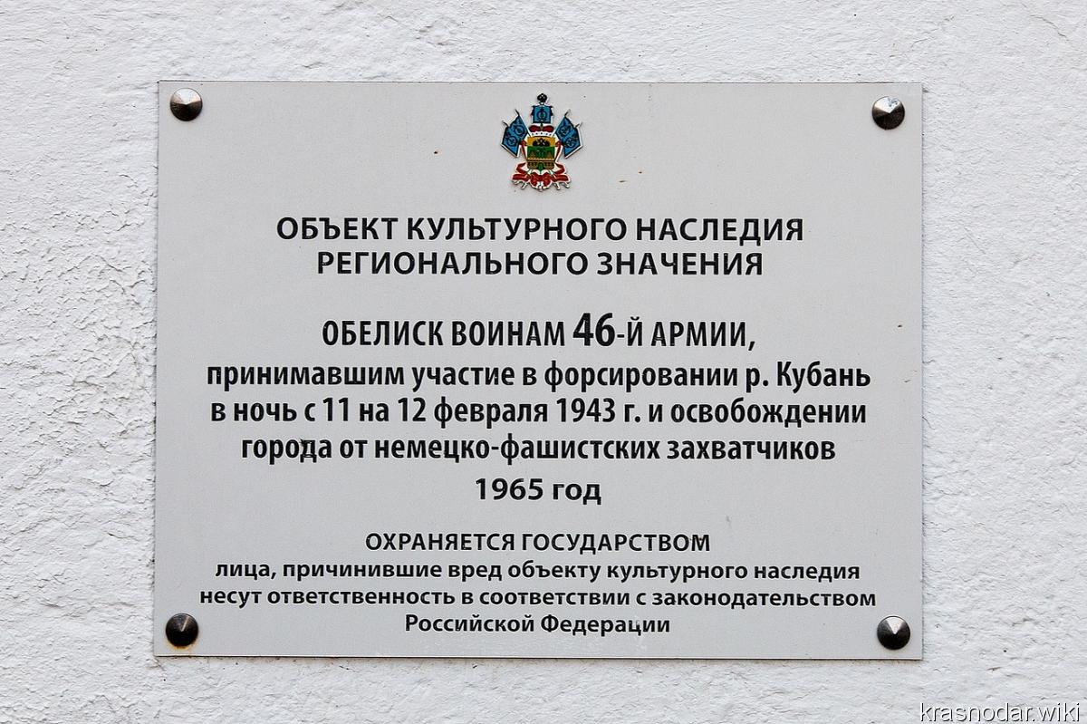 Krasnodar Viki Obelisk Voinam Osvoboditelyam Goroda Krasnodara