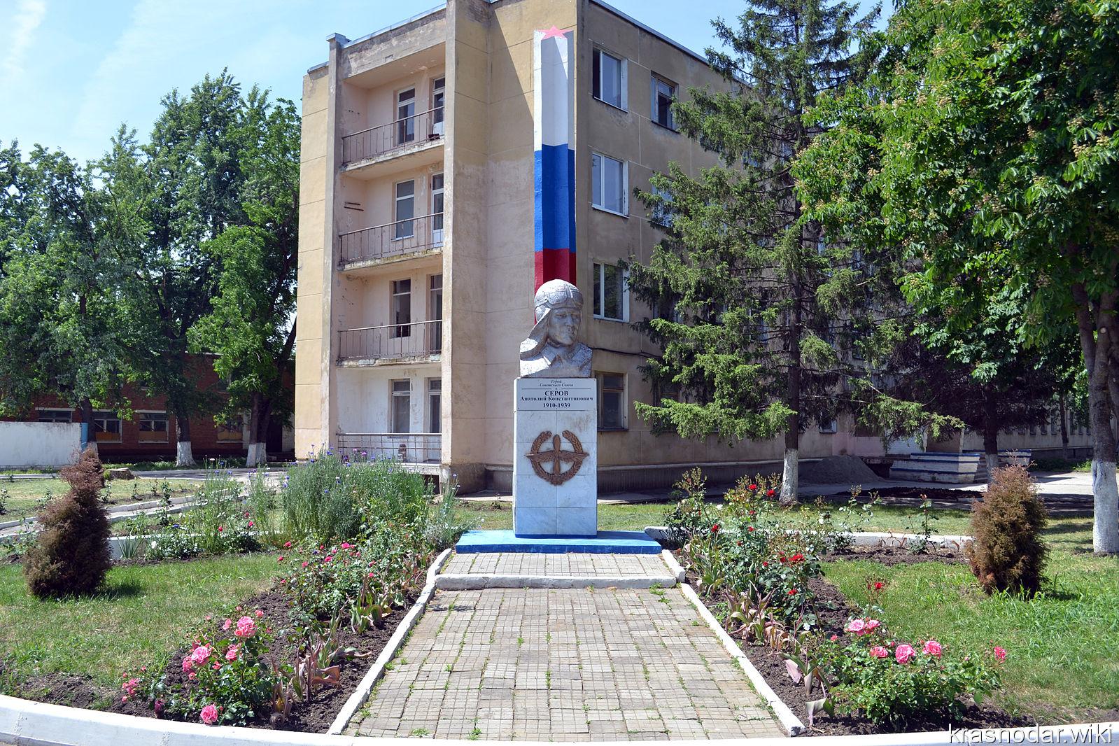 Памятник А.К. Серову, улица Дзержинского, 135/1 (Краснодар ...